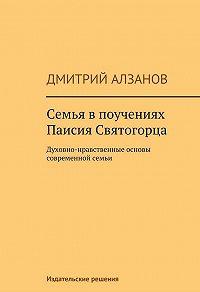 Дмитрий Алзанов -Семья в поучениях Паисия Святогорца