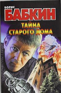 Борис Бабкин -Тайна старого дома
