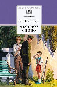 Леонид Пантелеев -Честное слово (сборник)