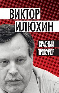 Виктор Илюхин - Красный прокурор (сборник)
