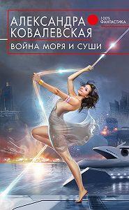 Александра Ковалевская -Война Моря и Суши