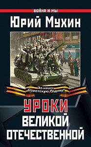 Юрий Мухин -Уроки Великой Отечественной
