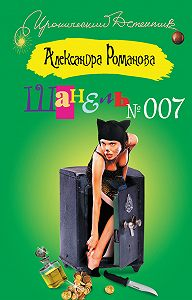 Александра Романова -Шанель №007
