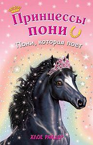 Хлое Райдер -Пони, которая поет
