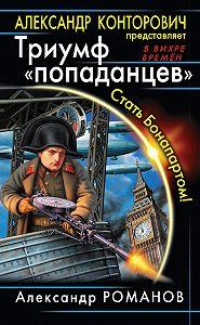 Александр Романов -Триумф «попаданцев». Стать Бонапартом!