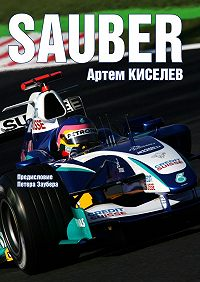 Артем Киселев -Sauber. История команды Формулы-1