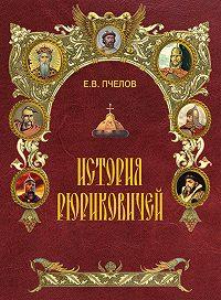 Е. В. Пчелов - История Рюриковичей