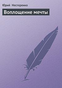 Юрий  Нестеренко -Воплощение мечты