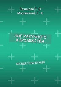 Татьяна Лачинова -Мир Разумного Королевства. Беседы сКрасотулей
