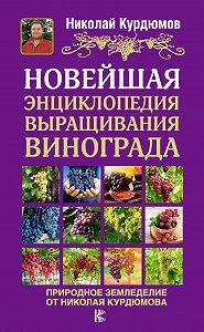 Николай Курдюмов -Новейшая энциклопедия выращивания винограда