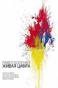 Павел Косенко -Живая цифра
