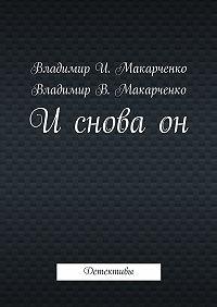 Владимир Макарченко -Исноваон. Детективы