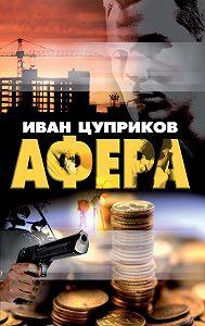 Иван Цуприков - Афера