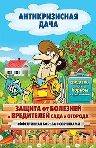 С. П. Кашин -Защита от болезней и вредителей сада и огорода. Эффективная борьба с сорняками