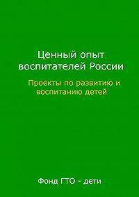 Коллектив Авторов -Ценный опыт воспитателей России
