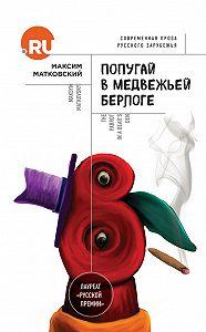 Максим Матковский - Попугай в медвежьей берлоге