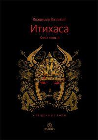 Владимир Казангап -Итихаса. Священные горы. Книга 1