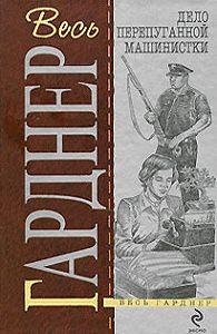 Эрл Стенли Гарднер -Дело о дневнике загорающей
