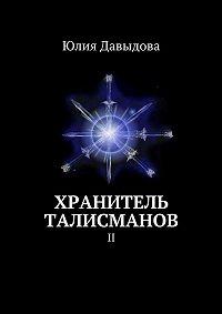 Юлия Давыдова -Хранитель талисманов. II