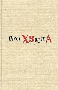 Сборник -Про Хвоста