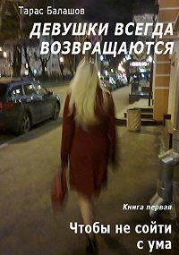 Тарас Балашов - Чтобы не сойти с ума