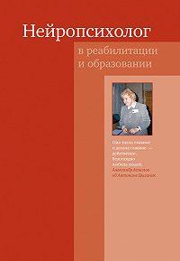 Коллектив Авторов -Нейропсихолог в реабилитации и образовании