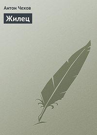 Антон Чехов -Жилец