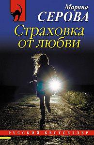Марина Сергеевна Серова -Страховка от любви