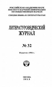 Александр Николюкин - Литературоведческий журнал № 32
