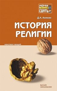 Даниил Аникин -История религии : конспект лекций