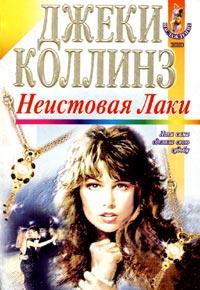 Джеки  Коллинз -Неистовая Лаки