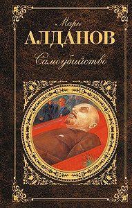 Марк Алданов -Самоубийство
