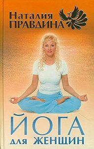Наталия Правдина -Йога для женщин