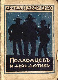 Аркадий Аверченко -Подходцев и двое других