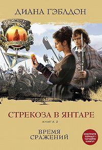 Диана Гэблдон -Стрекоза в янтаре. Книга 2. Время сражений