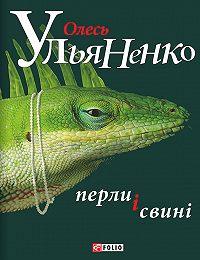 Олесь Ульяненко - Перли і свині
