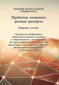 Коллектив Авторов -Проблема сознания: разные ракурсы