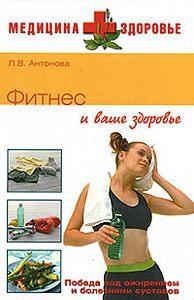 Людмила Антонова -Фитнес и ваше здоровье