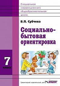 Вера Субчева -Социально-бытовая ориентировка. 7класс