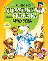 Евгений Комаровский -Здоровье ребенка и здравый смысл его родственников