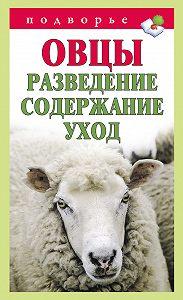 Тамара Мороз -Овцы. Разведение. Содержание. Уход