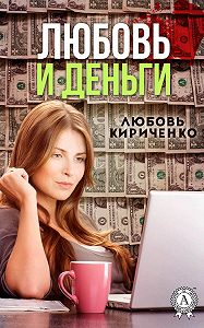 Любовь Кириченко -Любовь и деньги