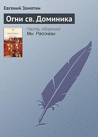 Евгений Замятин -Огни св. Доминика