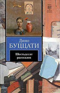 Дино Буццати -Искусствовед
