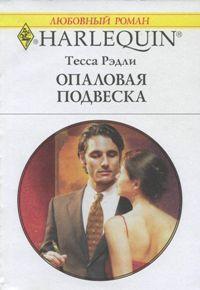 Тесса Рэдли -Опаловая подвеска