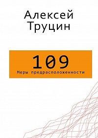 Алексей Труцин -Меры предрасположенности