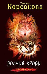 Татьяна Корсакова -Волчья кровь