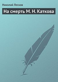Николай Лесков - На смерть М. Н. Каткова