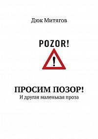 Дюк Митягов -Просим позор! Идругая маленькая проза