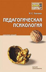 Мария Ткачева - Педагогическая психология: конспект лекций